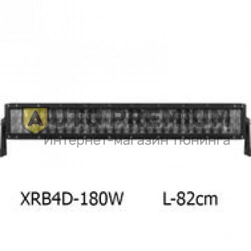Балка освещения XRB4D-180W L-82см (180W)